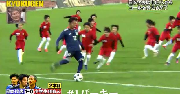 Esto es lo que pasa cuando tres jugadores de la selección de fútbol de Japón se enfrentan a 100 niños